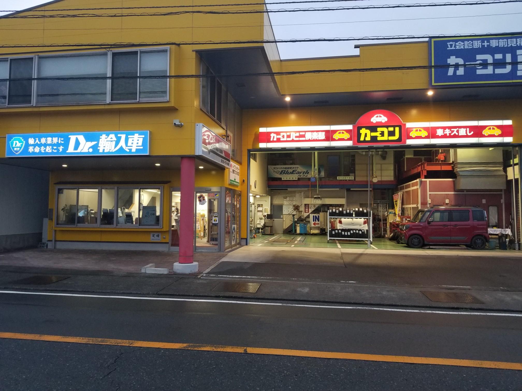Dr.輸入車 三島南店