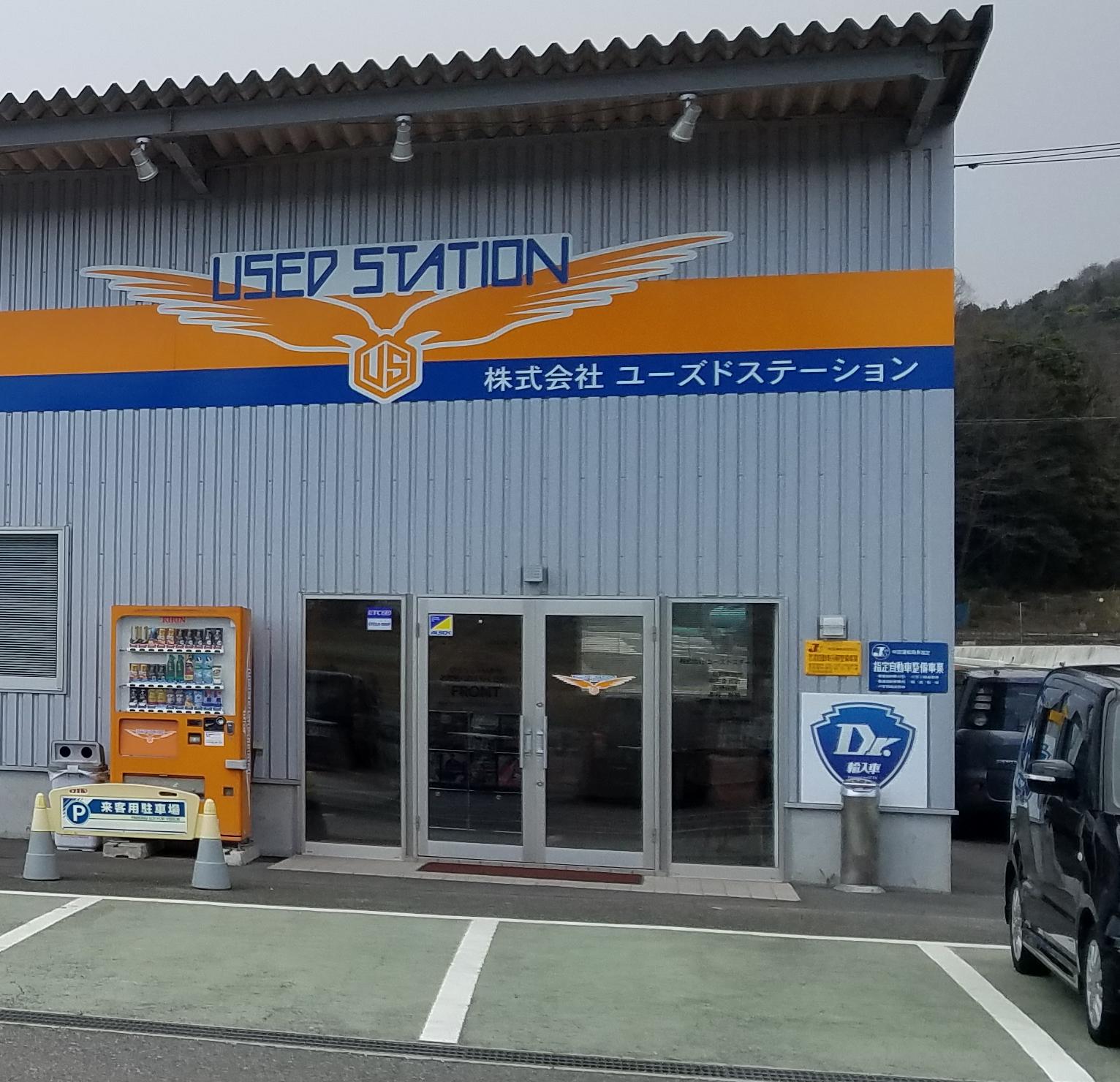 Dr.輸入車 東広島西条店