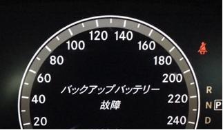 メーター内に「バックアップバッテリー故障」と表示されてしまった、メルセデス・ベンツ W221の修理事例...
