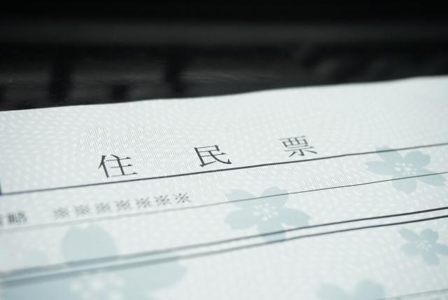 車検の時には様々な書類が必要となり、準備など大変な印象があります。書類の中に、『住民票』は含まれ...