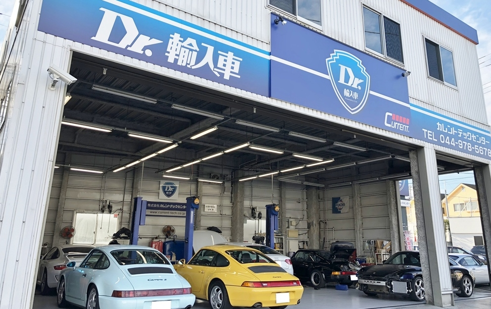 Dr.輸入車 東名川崎店