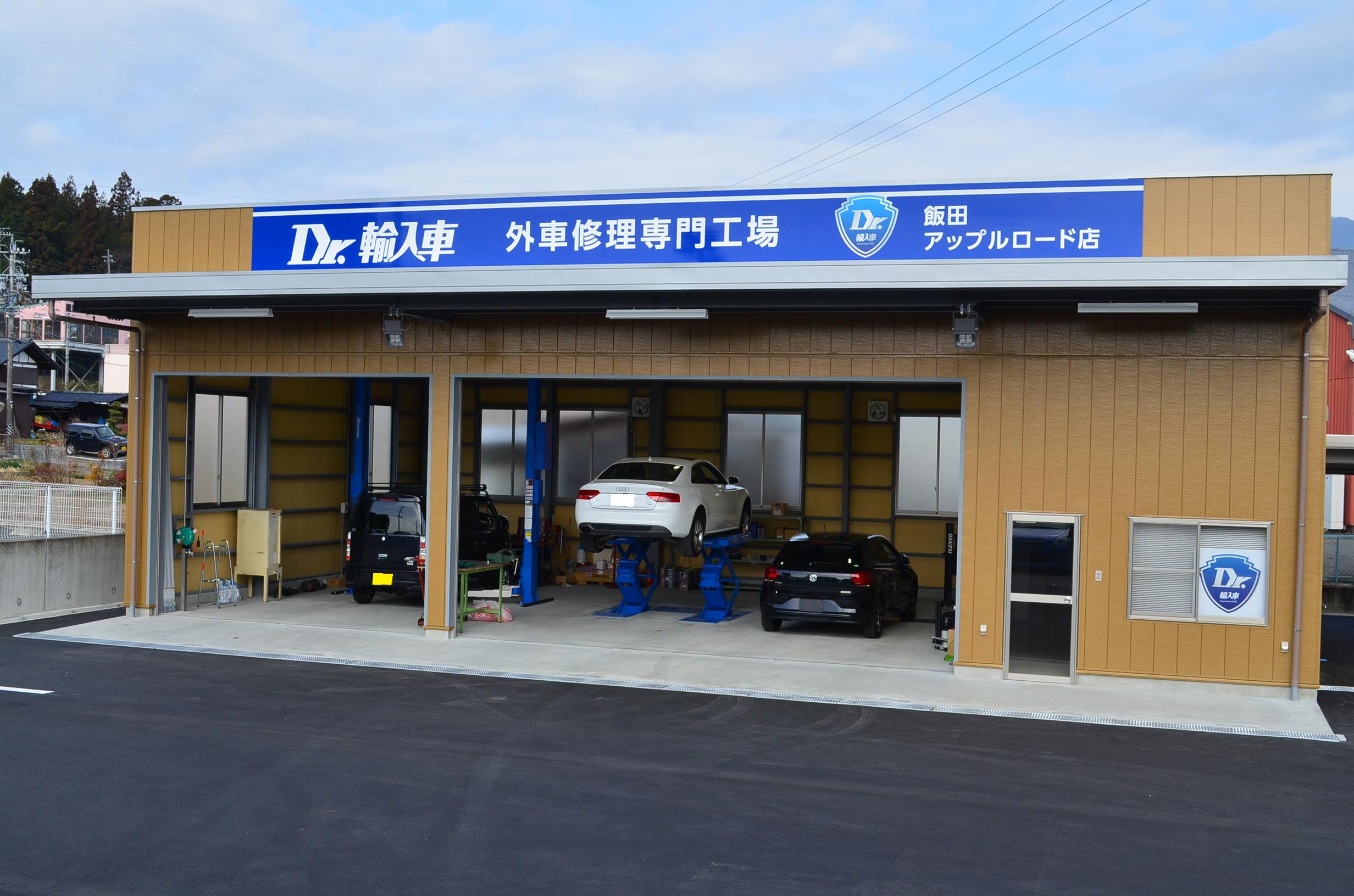 Dr.輸入車 飯田アップルロード店