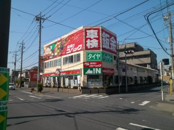 Dr.輸入車 戸田美女木店