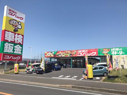 Dr.輸入車 千葉ニュータウン店