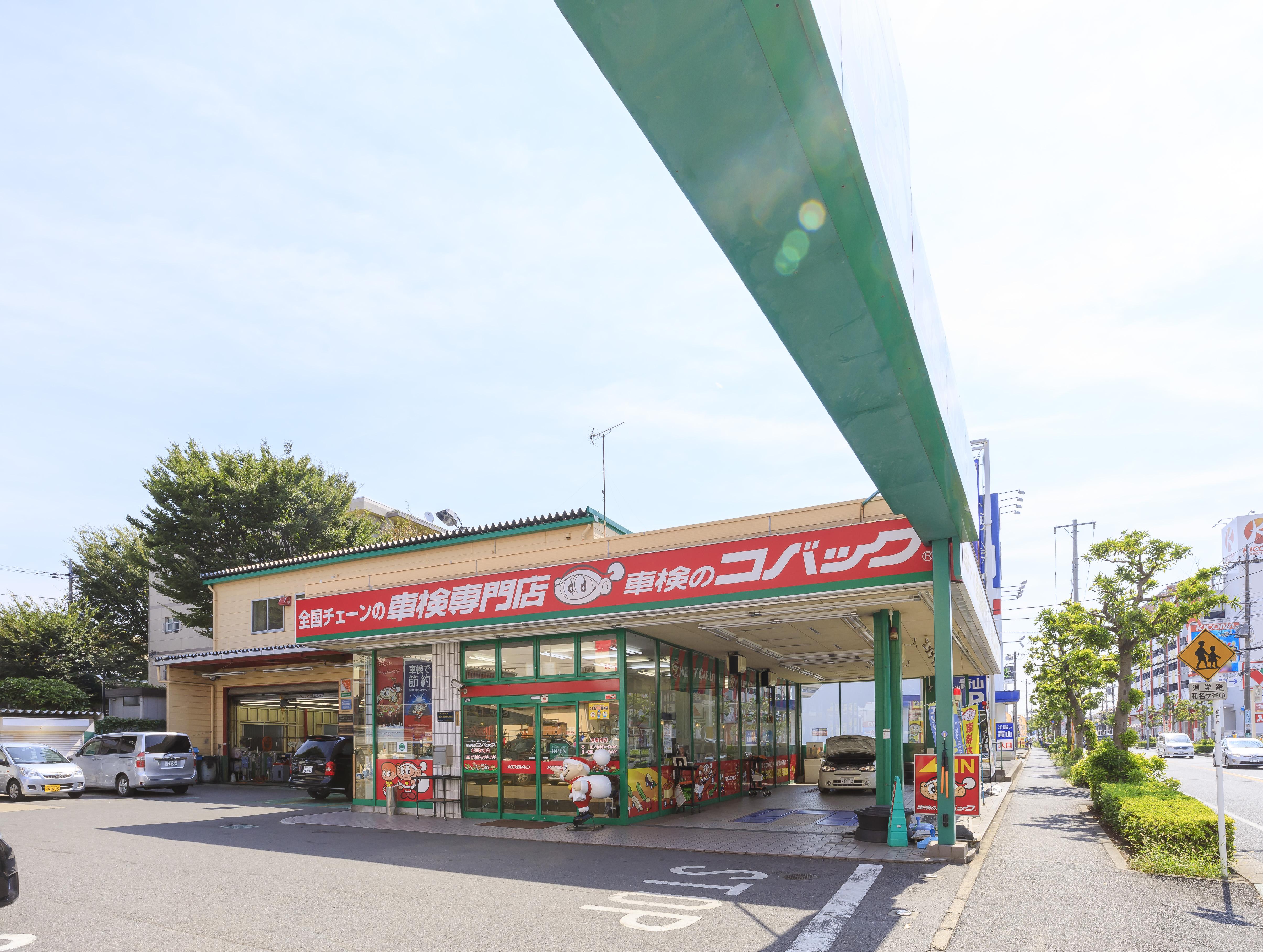 Dr.輸入車 松戸新田店