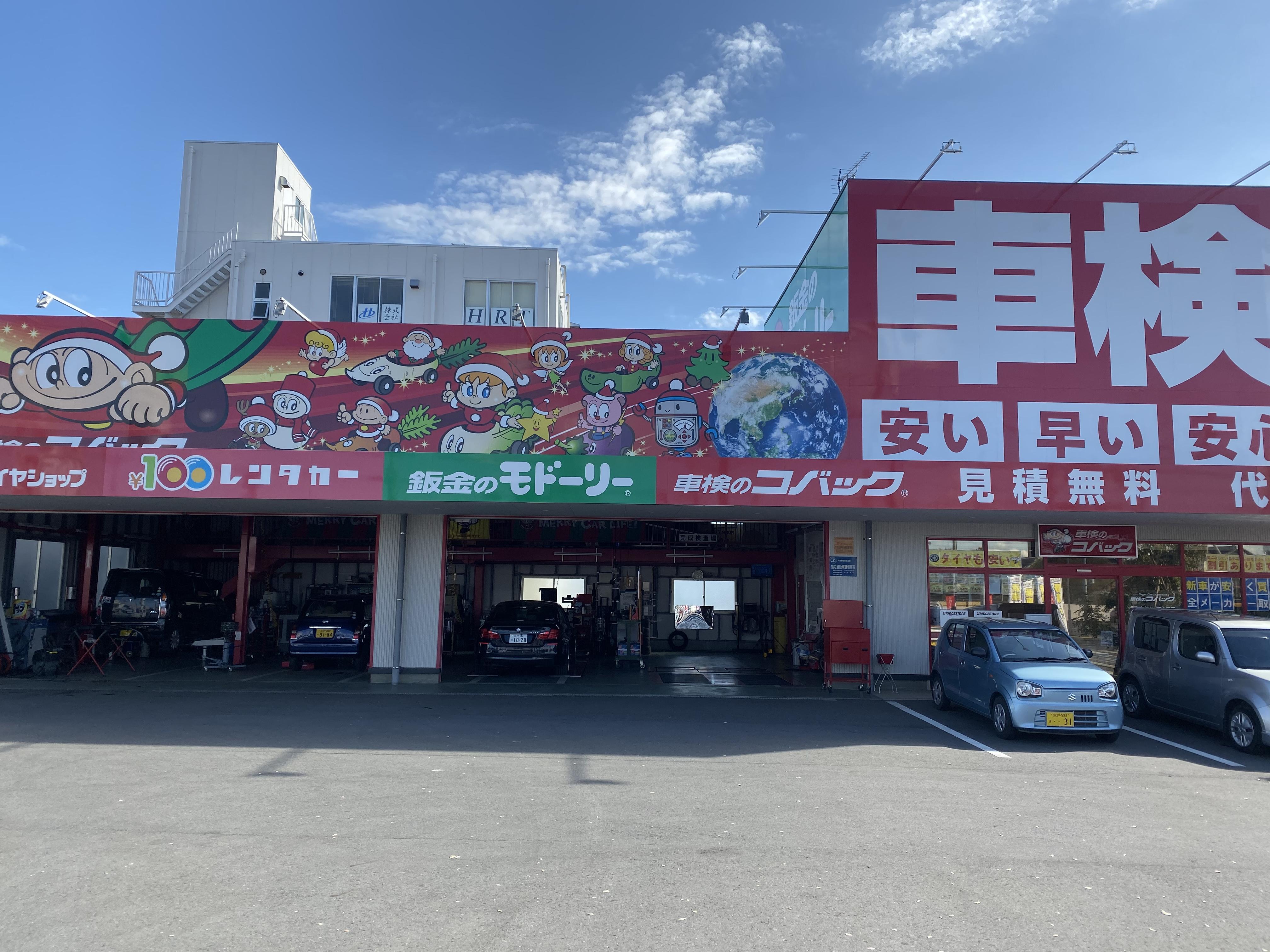 Dr.輸入車 ひたちなか東大島店