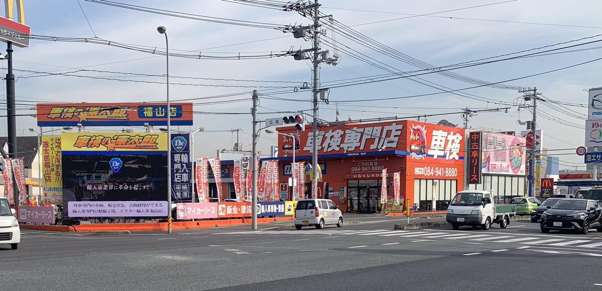 Dr.輸入車 福山蔵王店