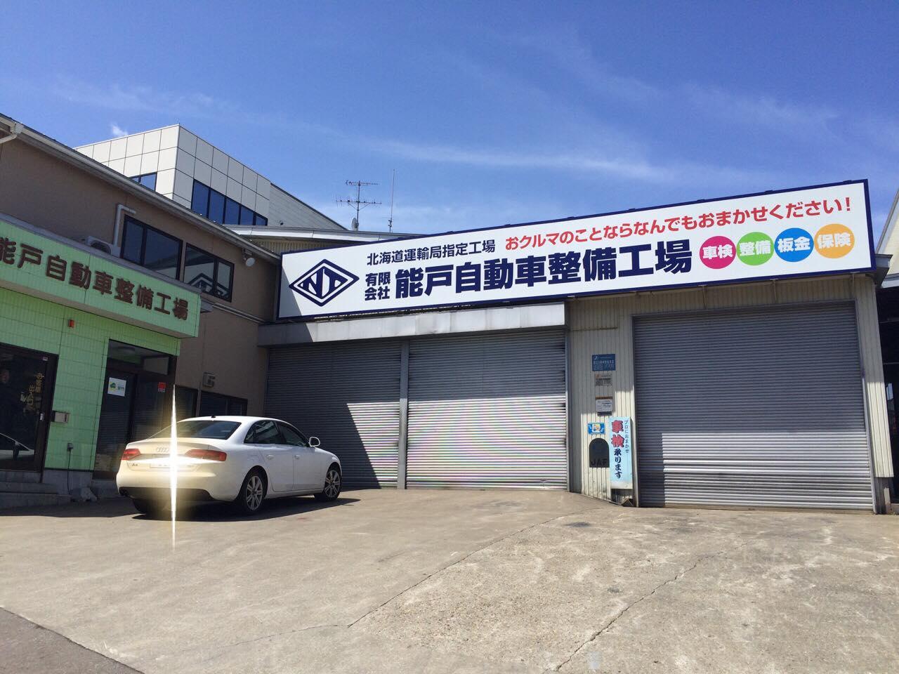 Dr.輸入車 函館店